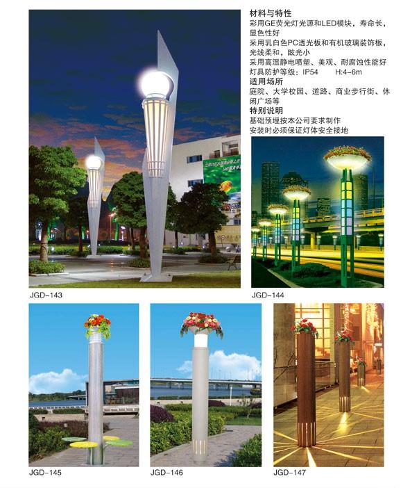 景观灯-jgd002